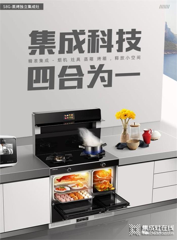 """亿田S8G集成灶,让你秒变""""中华小当家"""",给肥宅生活加点""""料"""""""