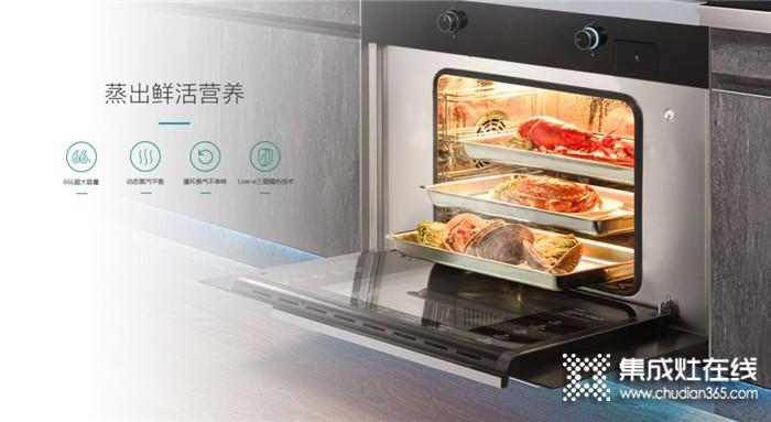 森歌A8ZK蒸烤一体集成灶3.28重磅上市!一台集成灶搞定80%的厨房电器!