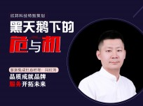 浙派集成灶总经理闫红涛: 品质成就品牌,服务开拓未来 (2播放)