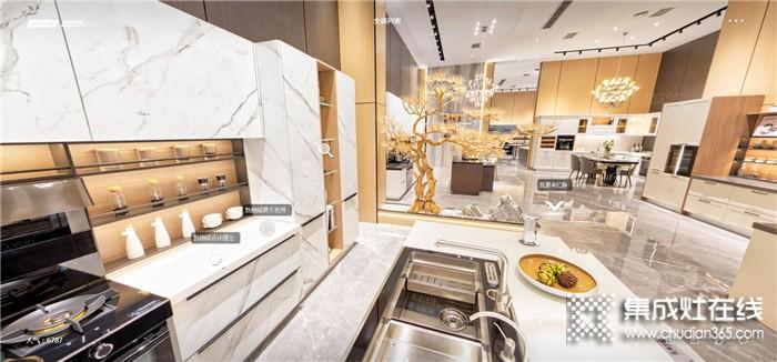 亿田集成厨房720°全景VR全新上线!让您足不出户也能身临其境