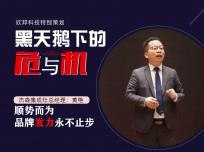 杰森集成灶总经理黄艳: 顺势而为,品牌发力永不止步 (7播放)