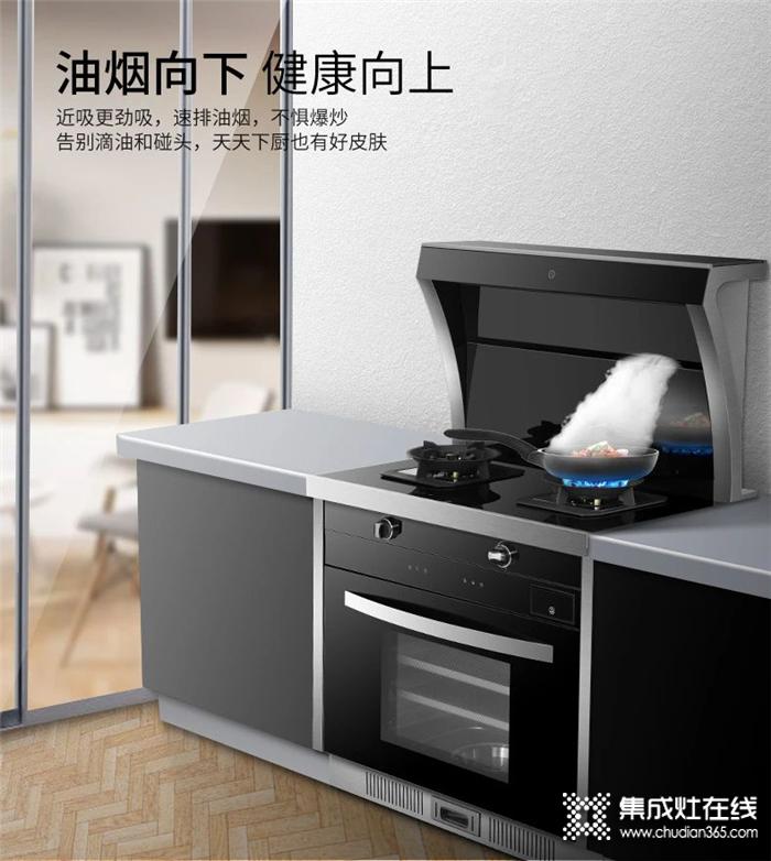 浙派集成灶定制家庭厨房安全方案,让你拥有健康舒适安全的厨房生活
