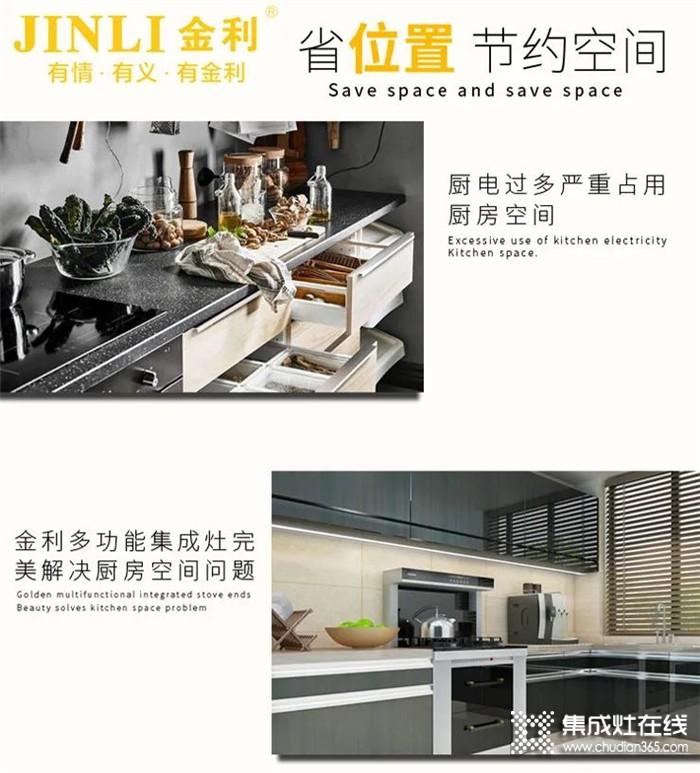 金利集成灶,专为打造品质厨房而生,更守护了全家的安全