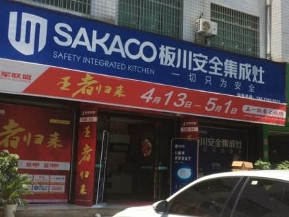 板川集成灶湖南新宁专卖店