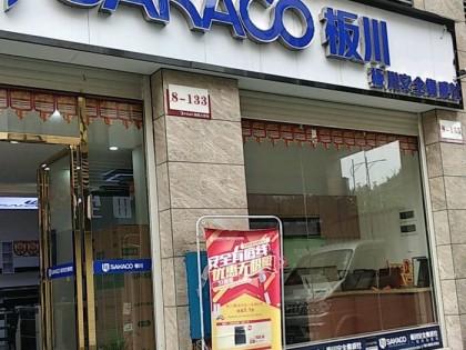 板川集成灶湖南郴州专卖店