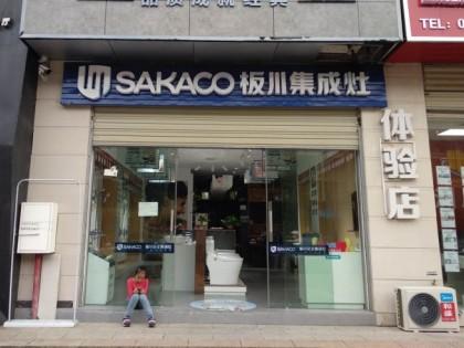 板川集成灶湖南石门专卖店