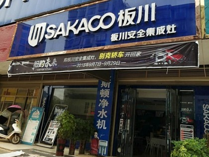 板川集成灶湖南祁东专卖店