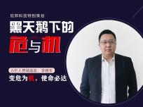 力巨人营销总监李晓军:变危为机,使命必达 (4播放)