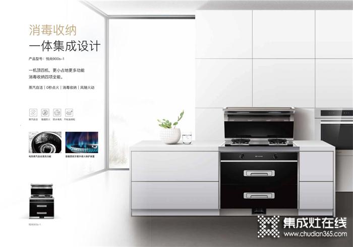 普森集成灶,释放更多厨房空间,给你一个健康无油烟的厨房环境