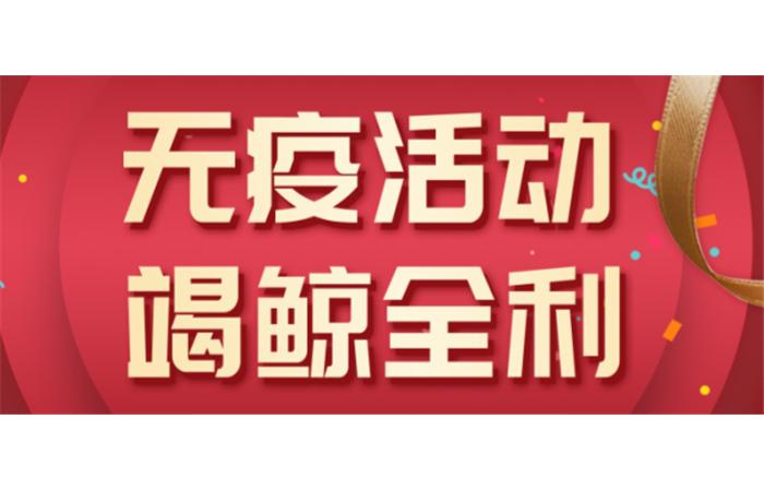 """恰逢五一!法瑞集成灶""""无疫活动,竭鲸全利""""全国大促火爆开启! (1393播放)"""