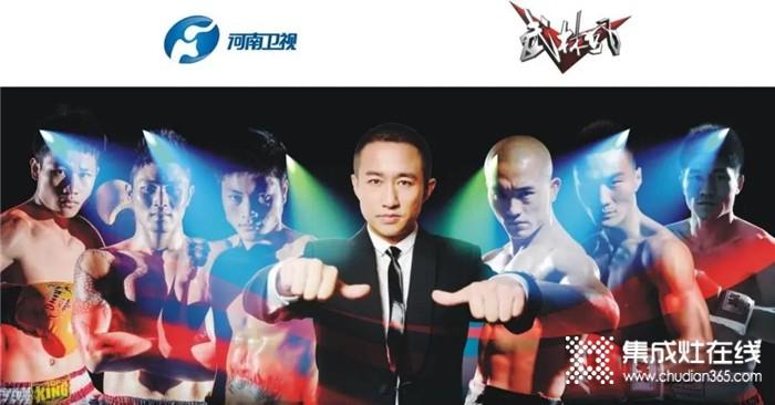 大品牌,真功夫!科大重拳出击河南卫视《武林风》!