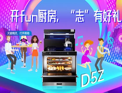 5.20晚上19点亿田D5Z新品首发直播!共同见证中国第一代开fun式厨房诞生!