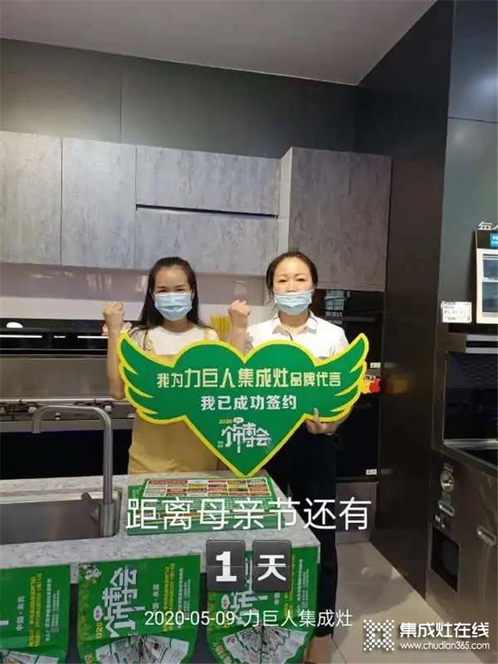 健康厨房新体验,力巨人集成灶来宾联盟活动圆满落幕!