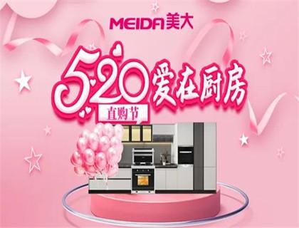 """5.20晚7点,美大""""520爱在厨房""""直购节钜惠来袭,厂价直购!"""