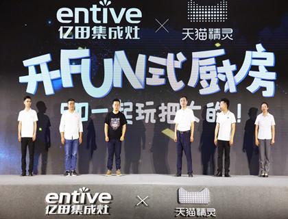2020厨电力作,亿田【天猫精灵蒸奇妙】集成灶D5Z新品耀世首发!