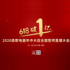 """""""618破1亿""""2020森歌电器年中大促全国誓师直播大会"""
