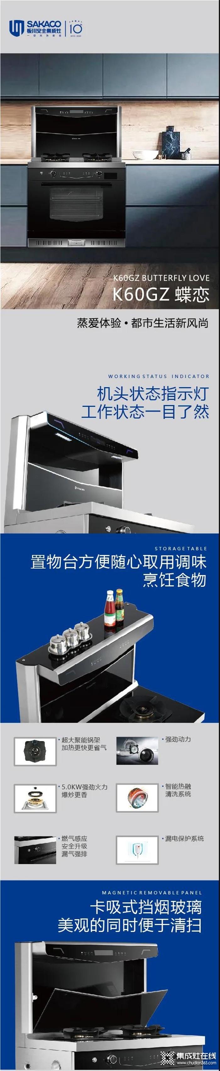"""板川K60集成灶""""蒸""""爱上市!体验都市生活新时尚"""
