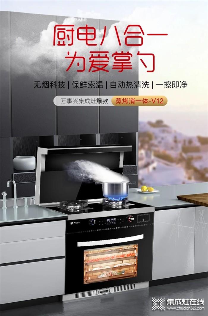"""万事兴匠心制造,打造全品类智慧厨电,让万事兴""""红""""遍全中国"""