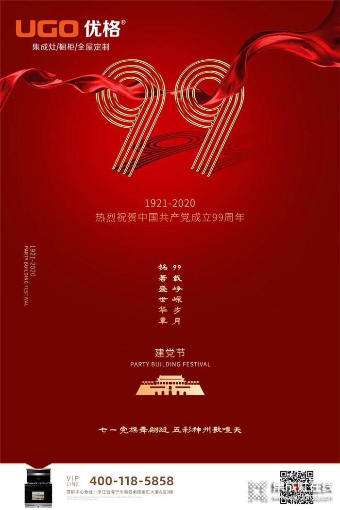 建党节,优格不忘初心,继续前行!祝伟大的共产党节日快乐