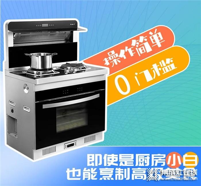火星一号V02蒸烤一体集成灶,自由发挥你的烹饪创意,健康美味轻松做!