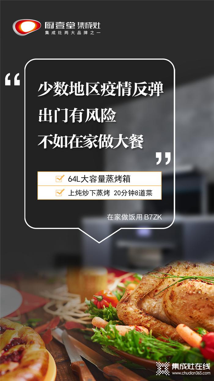 厨壹堂B7ZK集成灶,厨房里的小能手,让你享受品质生活