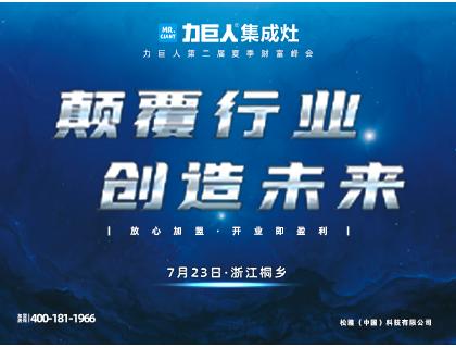 力巨人集成灶第二届夏季财富峰会邀您参加,一起共赢未来!7.23浙江桐乡不见不散