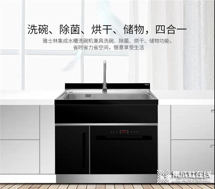 雅士林洗碗机适合中国家庭的洗碗机,集四大功能于一身,让你不花冤枉钱!