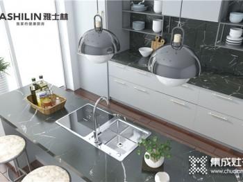 雅士林水槽洗碗机解放双手,提升生活幸福指数!