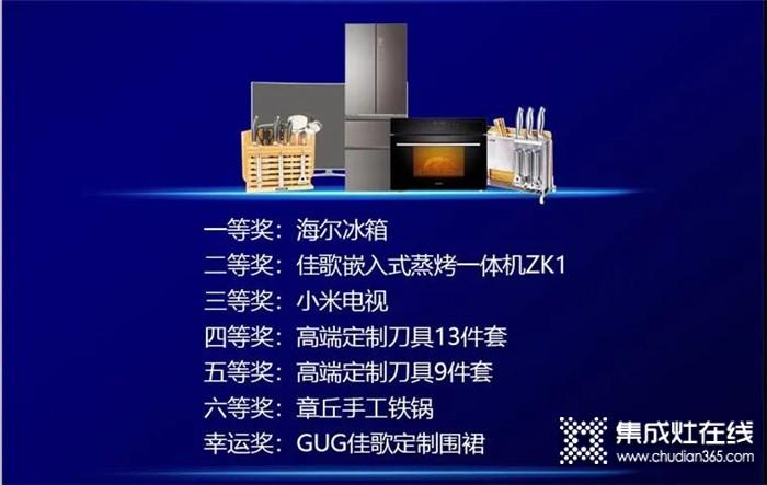佳歌超级品牌日钜惠来袭,邀您到店鉴好灶、购机赢壕礼!