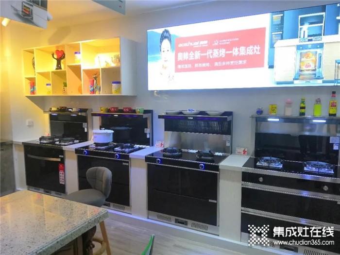 祝贺广西南宁奥帅荣宝华(国际)建材城旗舰店盛大开业!
