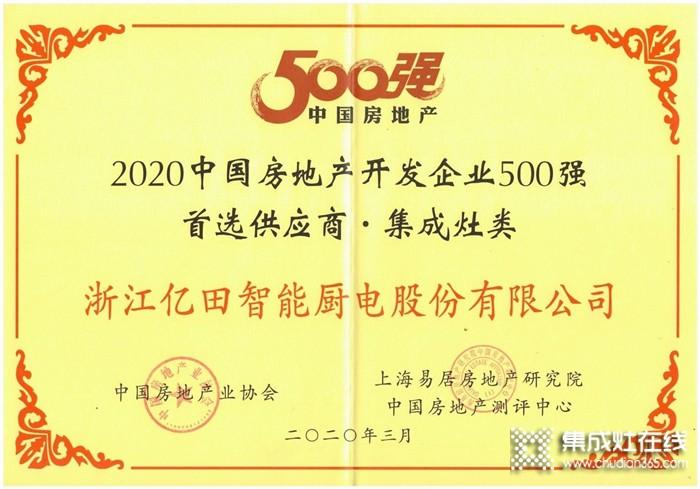 亿田董事孙吉出席《观局》线上沙龙,共商2020下半程产业新走势!