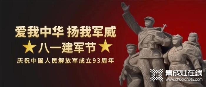 中国人民解放军建军93周年,力巨人致敬那群最可爱的人