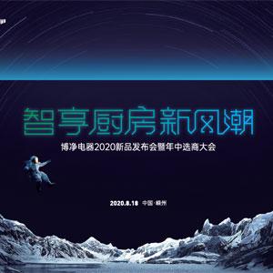 智享厨房新风潮:博净电器2020新品发布会暨年中选商大会