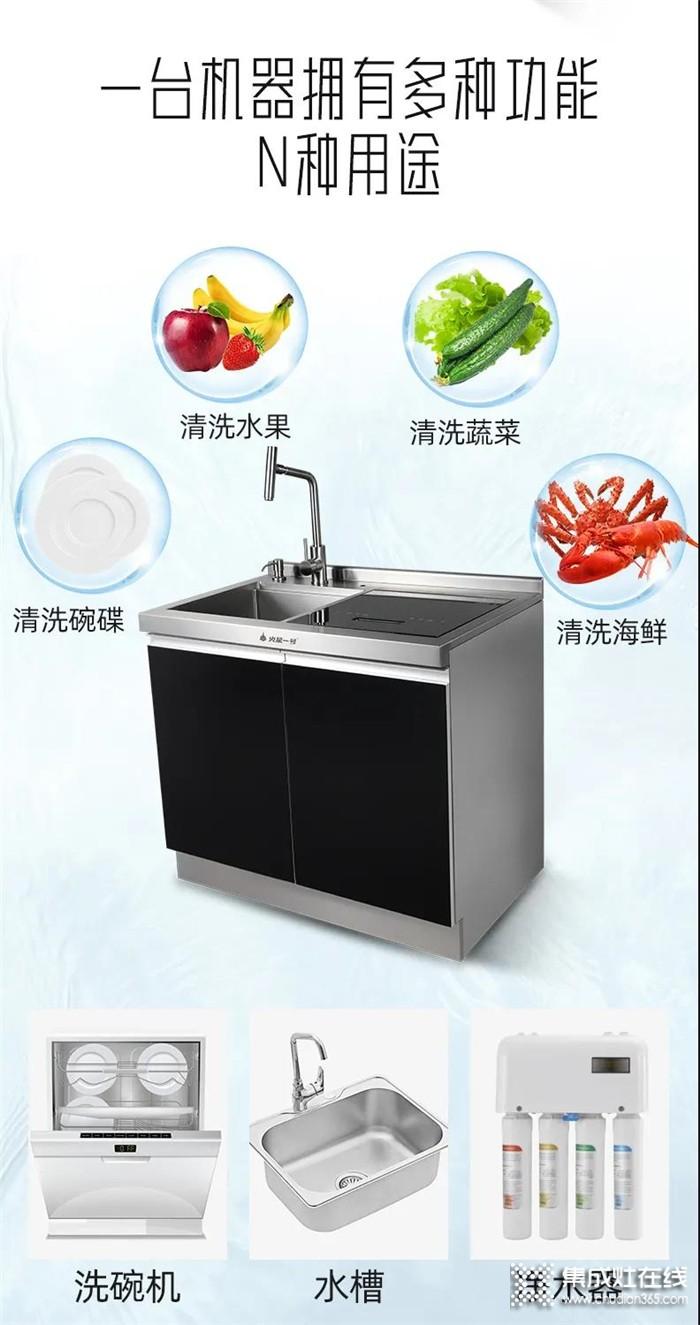 火星一号集成水槽洗碗机,一步到位解决饭后碗筷的清洁难题!