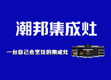 潮邦集成灶全国空白区域火爆招商中!