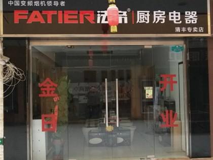 法帝集成灶濮阳清丰专卖店