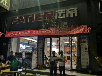 法帝集成灶宁乡专卖店