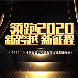 千科集成灶2020年事业合伙人陕西市场精选招商会