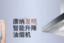 康纳集成灶徐瑞峰:星火传承 未来可期