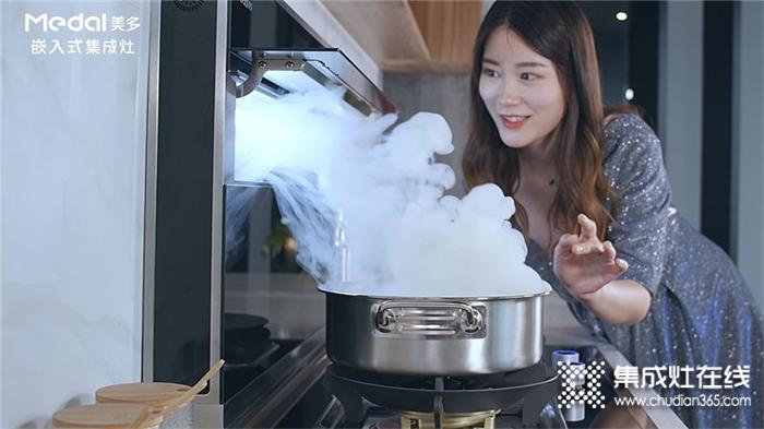 美多嵌入式集成灶,让厨房生活充满温热的温度和美好的气息!