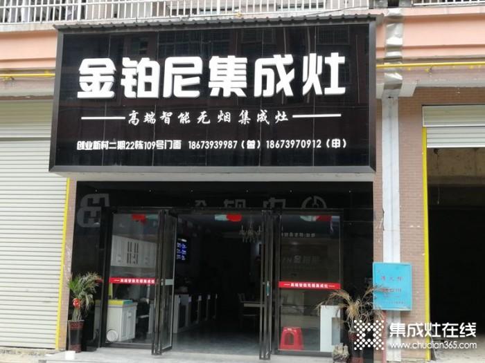 金铂尼集成灶湖南邵东专卖店