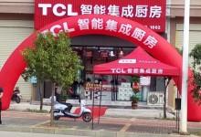 TCL集成灶又一专卖店开业,湖南再添智能厨房体验胜地