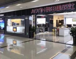 奥田集成灶广西柳州专卖店