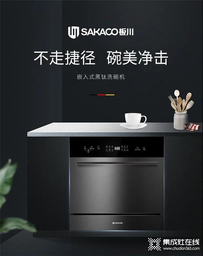 有了板川X7洗碗机,提高你的生活品质