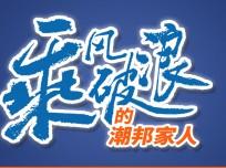 乘风破浪的潮邦家人何德涛:以联盟组织成就自我,创造潮邦集成灶更大的市场! (40播放)