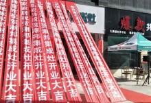 潮邦河南滑县店盛大开业,再掀抢购热潮!