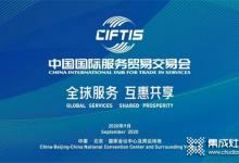 亿田集成灶参展2020中国国际服务贸易交易会!