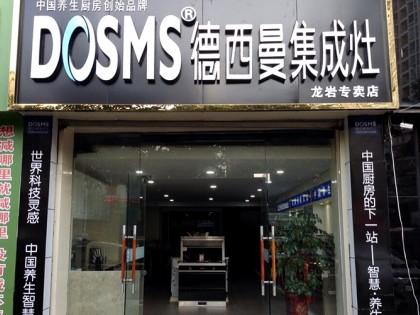 德西曼集成灶福建龙岩专卖店