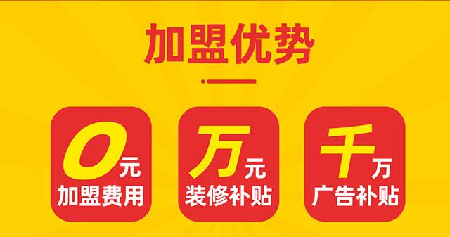 火星一号集成灶招商海报_02
