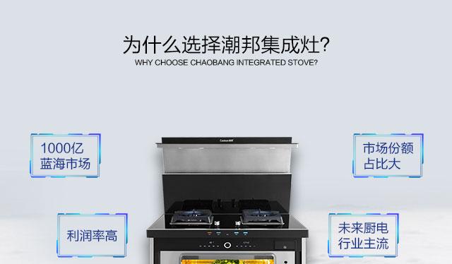 潮邦集成灶招商海报_02